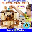 ウッドブロックスロープセット 積み木 ブロック おもちゃ 知育玩具 ビー玉 スロープ 手先 指 集中力 創造力 プレゼント 子ども 大人 ◇WOOD-BUILD