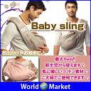 新生児から使える最大6way ベビースリング 15kgまで使用可能 ショルダータイプ 通気性のいいコットン100%素材 安全バックル 調整可能なショルダーストラ...
