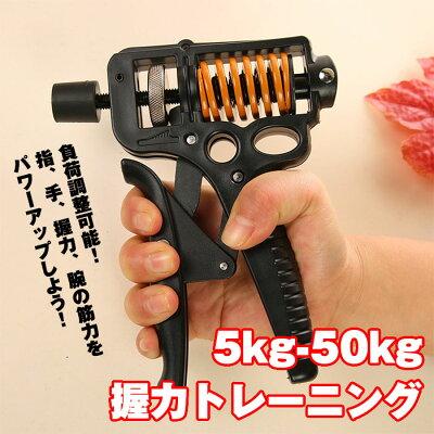 握力/トレーニング/ハンドグリップ/5kg-50kg/調整式/◇KY-002