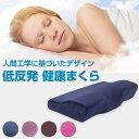 低反発枕 人間工学設計 いびき防止 頚椎サポート 肩こり対策 健康まくら 安眠枕 ◇FA546