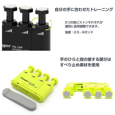 トレーニング/ハンドトレーナー/ハンドエクササイザー/ギター/ピアノ/バイオリン/練習用/◇FA-10P
