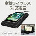 車載 Qi充電器 スマホホルダー Qi規格対応 ワイヤレス充電パッド 滑り止めマット ナビもラクラク 振動に強い iPhoneX iPhone8 8plus S...