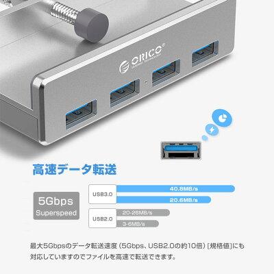 クリップタイプUSB3.04ポートハブ挟むタイプ高速データ転送速度最大5Gbpsアルミニウム合金製整理整頓コンパクト収納デスク周辺機器◇ORICO-MH4PU