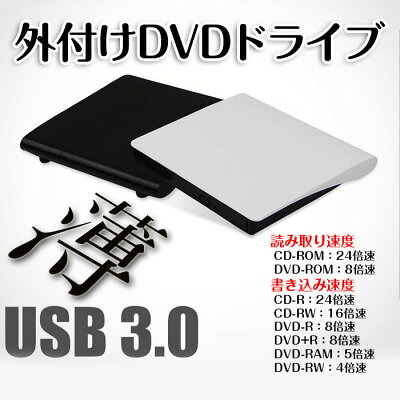 外付けDVDドライブ/USB3.0/CD-RW/DVD-RW/スーパーマルチドライブ/薄型/DVD再生/DVD作成/CD再生/CD作成◇DVD-RW