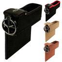 シートサイドレザー収納ボックス 車内の隙間を有効活用 コインボックス カップホルダー ドリンクホルダー ◇SNH-02