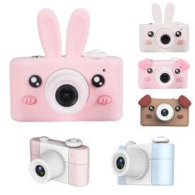 子供用 デジタルカメラ キッズ こどもカメラ 800万画素 写真撮影 動画撮影 ビデオ録画 2インチディスプレイ かわいい アニマル 保護カバー付き ◇D3-PLUS
