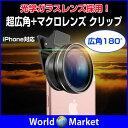 高品質 クリップ式 セルカレンズ 光学ガラスレンズ 4K対応 スマホ用レンズ iPhone iPad 対応 広角 マクロ 紫外線カット ◇49UV-37MM