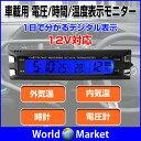 車載用 電圧/時間/温度表示モニター 内気温/外気温度計、デジタル時計 4in1 ダッシュボード ◇ASS-EC30
