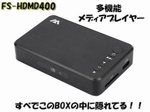マルチメディアプレーヤーSD/USB/HDD HDMI/VGA対応◇FS-HDMD400