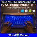 タッチパッド機能付き ガラス製 キーボード Ultra Slim Touch Keyboard Windows Android iOS対応【タブレット】【並行輸...