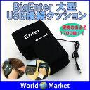 BigEnter 大型コンピューターキー型クッション USB接続でEnterキーとして使用可! 昼寝枕 休憩枕 おもしろグッズ クッション ◇BIGENTER