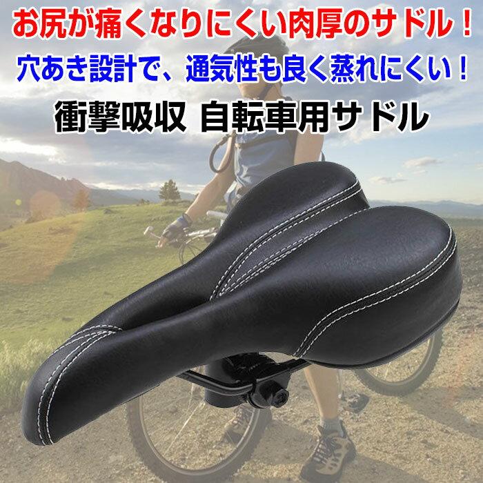 衝撃吸収 サドル お尻 痛くない マウンテンバイク 肉厚 自転車 イス ◇BIKE-SEAT