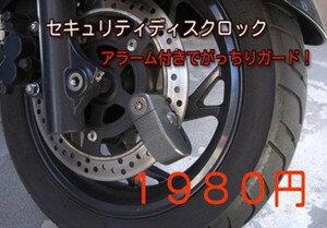 あなたの大切なバイクをお守りします!アラーム付きで盗難防止バッチリ☆ ディスクロック ◇FS-DLC100