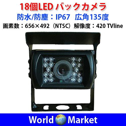 防水/防塵:IP67 広角135度 CMDレンズ 18個LED バックカメラ 解像度:420 TVline 12/24V対応 ◇BK500