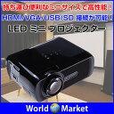 プロジェクター 日本語説明書付き ミニ LED 映写機 800×480 解像度 パソコン スマホ タブレット USB SDカード 入力可能 HDMI ホームシア...