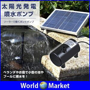 太陽光発電/噴水ポンプ/電源不要/太陽光パネル搭載/ポンドポンプ/ソーラー発電/噴水セット/池ポンプ/高級感/簡単設置/ECO設計/水の噴出す形や量を調節/◇BSV-SP100