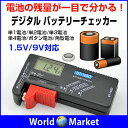 LCD液晶画面 デジタル バッテリーチェッカー バッテリーテスター 電池残量計 電池チェッカー 1.5V/9V対応 【ゆうパケットで送料無料】◇BT-168D