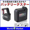 バッテリーテスター バッテリー チェッカー バッテリー検出器 乾電池 バッテリー残量 1.5V/9V ◇BT-860【ゆうパケットで送料無料】