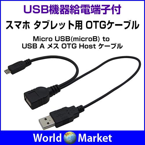 スマホ タブレット Android OTGケーブル micro USB-USB A メス USB機器への給電端子付 【ゆうパケットで送料無料】◇C0204