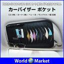 バイザーポケット CD収納 カード収納 サングラス収納 サンバイザー 日差し 保護 【カー用品】◇CAR-POCKET
