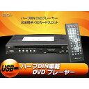 日本語対応 ハーフDINサイズ DVDプレーヤーUSB端子/SDカードスロット AVI/DVD/VCD/MP3/CDのメディアに対応 リモコン付◇d0009