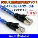 フラットタイプ LANケーブル CAT7 対応 安定した高速通信 速度アップ 1.8メートル【ゆうパケットで送料無料】◇CAT7-18