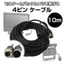 4ピンケーブル 10M モニターケーブル バックカメラ カーアクセサリー 簡単接続【カー用品】◇CB10MPRO
