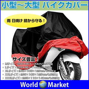 日焼け止めバイクカバー/小型/中型/大型バイク/雨/UV/オックスフォード布カバー/サイズ豊富/ダストブロック/錆防止/◇CS-001