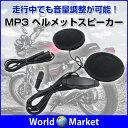 オートバイ用 ヘルメットスピーカー MP3 バイク用通信機器 ヘッドフォン ボリュームコントロール 【ゆうパケットで送…