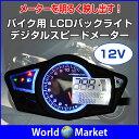 バイク用 LCDバックライトデジタルスピードメーター バイク パーツ バイクメーター メーターキット スピード タコメーター ◇CS-295A1