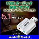 DTECH USB オーディオ 変換アダプタ 3.5mm (ヘッドホン+マイク端子付き) USB2.0 イヤホン 変換アダプタ【ゆうパケットで送料無料】◇DT-...