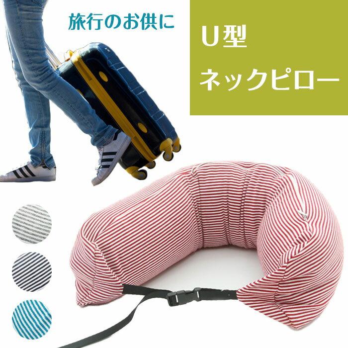 U型ネックピロー 首枕 旅行用まくら お昼寝枕 トラベルグッズ 携帯枕 マイクロビーズ ◇FB133