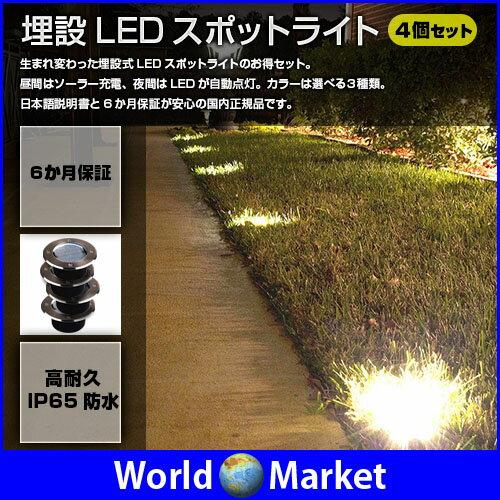 ファイアスター 正規品 埋設 式 LED ガーデン スポット ライト 昼間 ソーラー 充電 夜間 自動 点灯 6か月保証 4個セット 【ソーラーLED】 ◇FS-KSSL300-4SET