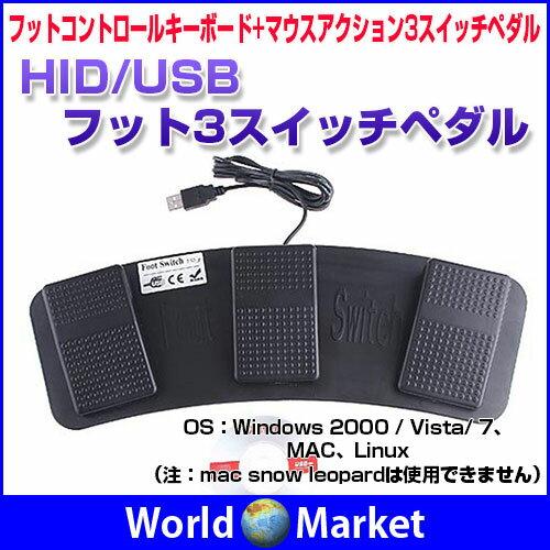 HID USBフットスイッチ フットコントロールキーボード+マウスアクション3スイッチペダル Windows MAC ゲーム キーボード ◇FS2-P