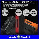 Bluetooth 3.0 ポータブル スピーカー 3Wx2 重低音 サラウンド 1200mAh ロングライフ バッテリー 搭載 アウトドア 全3色 【オーディ...