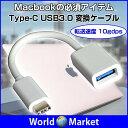 Macbook USB Type-C 変換 USB3.0 転送速度 10gdps ケーブル 高耐久 超急速充電 【ゆうパケットで送料無料】◇HSC120