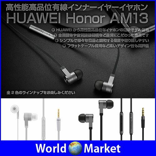 HUAWEI AM13 有線 インナー イヤー イヤホン スマートフォン ハンズフリー メタル ハウジング フラット ケーブル 【メール便】 ◇HUAWEI-AM13