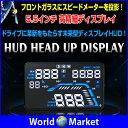 GPS HUD ヘッドアップディスプレイ 自動車の速度表示 速度警報装置 温度表示 水温 バッテリ電圧 IIシステムの車対応【カー用品】◇HUD-Q7