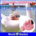 幼児用 足つき浮き輪 白鳥 フラミンゴ ベビー用 プール 海水浴 幼児期 厚手 可愛い 目立つ ピンク 白 ベビースイム 【夏用品】◇JFYQ
