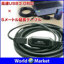 USB3.0 延長ケーブル(5m)信号増幅器チップ内蔵 USB 3.0対応 ◇JY-YC003