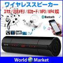 Bluetooth 3.0 ワイヤレススピーカー ポータブルスピーカー ハンズフリー SDカード MP3 MP4 サブウーファースピーカー【オーディオ】◇KR-...