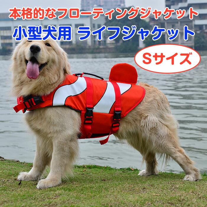小型犬用 ライフジャケット Sサイズ フローティングベスト スイミングベスト ドッグ 浮き輪 海 プール キャンプ ◇LD-DOG-S
