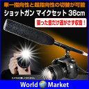 ショットガン マイク セット 36cm 高音質 音声 ウインド スクリーン インタビュー 撮影 動画 ◇MA-G18