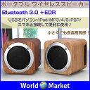 ミニ ウッドポータブル ワイヤレススピーカー 木製ミニ Bluetooth3.0 USB接続 高質感 ワイヤレススピーカーシステム 高音質 サブウーファー ◇M...