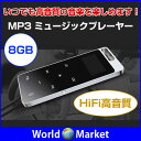MP3 ミュージックプレーヤー 8GB 音楽プレーヤー HiFi 大容量 コンパクト 軽量 高音質 高性能 ◇MP3PLAYER01
