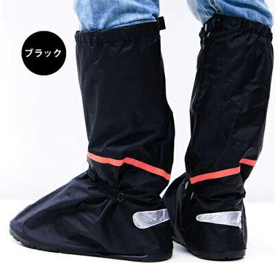 突然の雨からブーツを守る!完全防水レインブーツカバー/コンパクト収納で携帯に便利/雨・雪・通勤時・自転車・バイク・アウトドアなど◇RAINBOOT