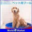 【並行輸入品】わんちゃん用 折り畳み式 プール! 浴槽に ペットバス 愛犬 水浴び【夏用品】◇PETBATH