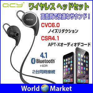 並行輸入品/QCY/防汗/CVC6.0/Bluetooth4.1+EDR/イヤフォン/高音質/2台同時接続/iPhone/Android/ワイヤレスヘッドセット/マイク内蔵◇QY8