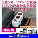 2連シガーソケット分配器 USB2ポット搭載 12V/24V車対応充電器 ブルーLED付き 同時に充電可能 角度調整【カー用品】◇…