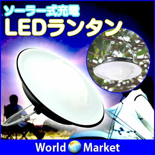 ソーラー充電式 LEDランタン キャンプ用ライト ポータブル アウトドアスポット 防災 電池不要【ソーラーLED】◇SL02